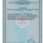 Приложение к свидетельству о государственно регистрации