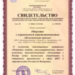 Жилкоммунстройсертификация