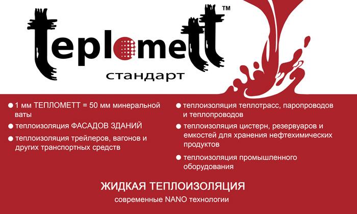 Области применения утеплителя Теплометт