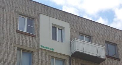 Утепление квартир в Болохово
